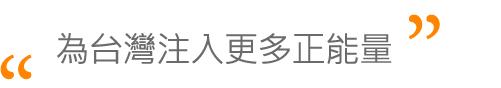 為台灣注入更多正能量