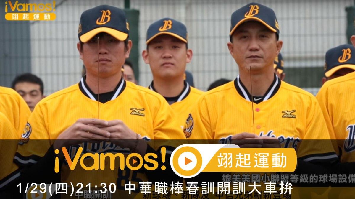 Vamos Sports翊起運動